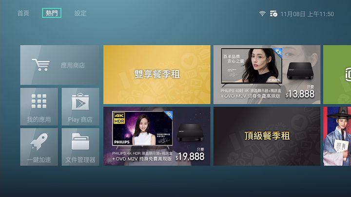既然採用 OVO UI,對於台灣消費者來說,操作上是絕對沒問題的。