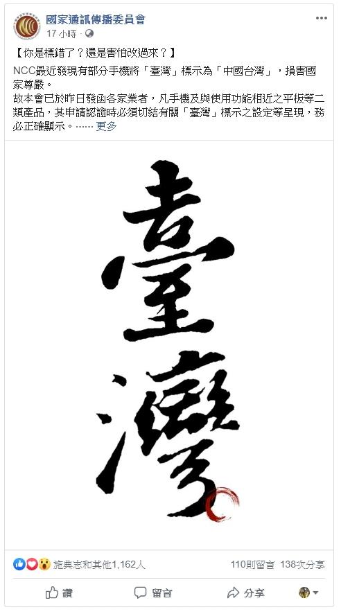 華為手機更新出現「�國台灣」,NCC強硬要求復原並切結