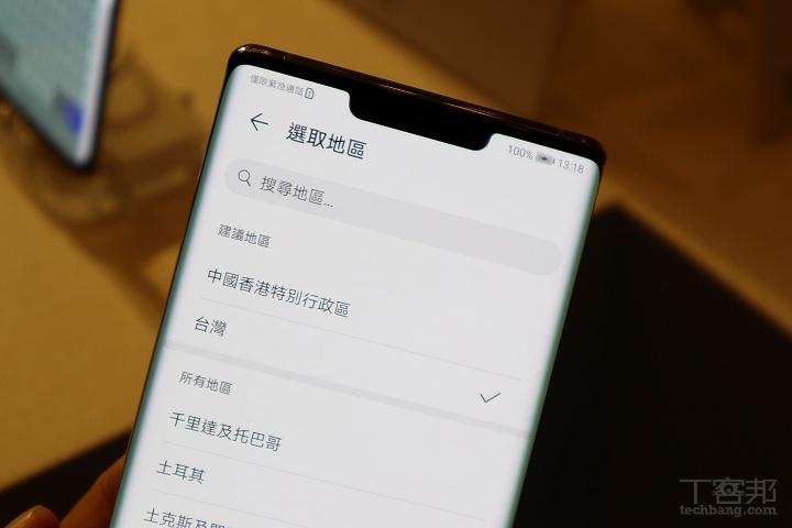 活動現場展出的 Mate 30 Pro 未有「�國台灣」標示問題,全都顯示「台灣」。