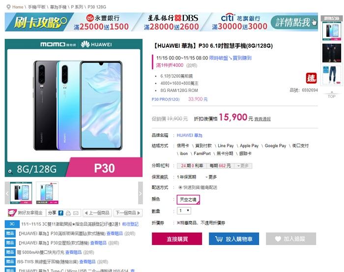 華為3款手機�禁售,即日起P30、P30 Pro、Nova 5T五大電信商全面下架