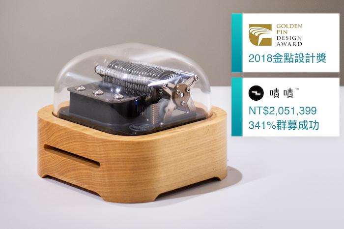 2019通訊大賽聯網未來挑戰賽