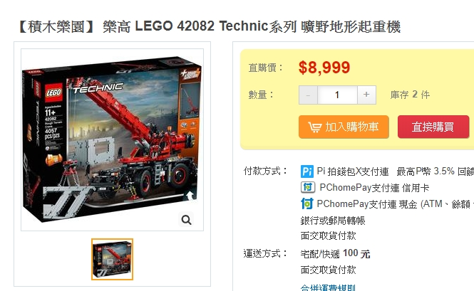 別因為是積木就小看這套組合,在拍賣網站都是七千元到九千元左右的價格呢!因此好市多的實際售價會多少,暫時無法估計。