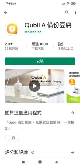 【T客邦專屬限時優惠】Qubii 備份豆腐,充電同時自動備份!