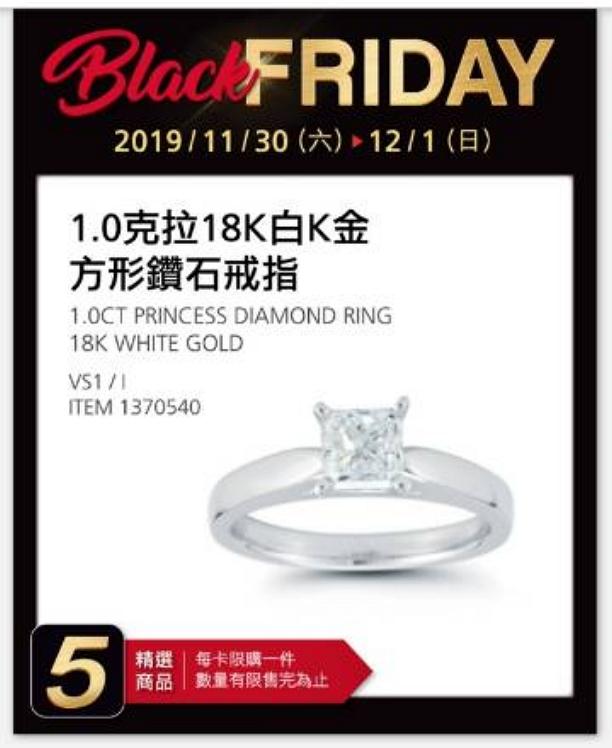 好市多「黑色購物節」11/30 特惠商品:飛利浦75吋4K連網顯示器、1克拉18K金鑽石戒指