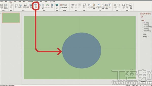 2.再來切換到「插入」選擇「圖案」�的圓形,然後以滑鼠在幻燈片�繪製一個�圓形,並將圓心與十�參考線的�心對齊,�時圓形被分成了4個餅形。