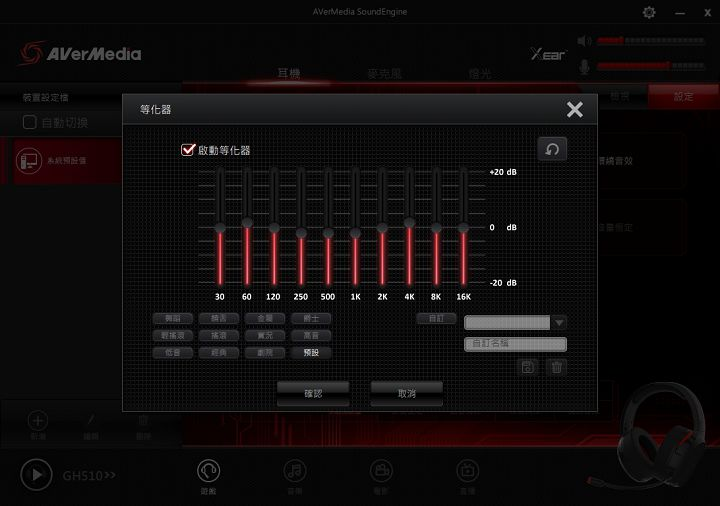 進入耳機設定分頁,便可針對音量、等化器、環繞音效等項目,可點擊下方標籤開啟該功能,或直接點擊該項目按鈕進行調整。