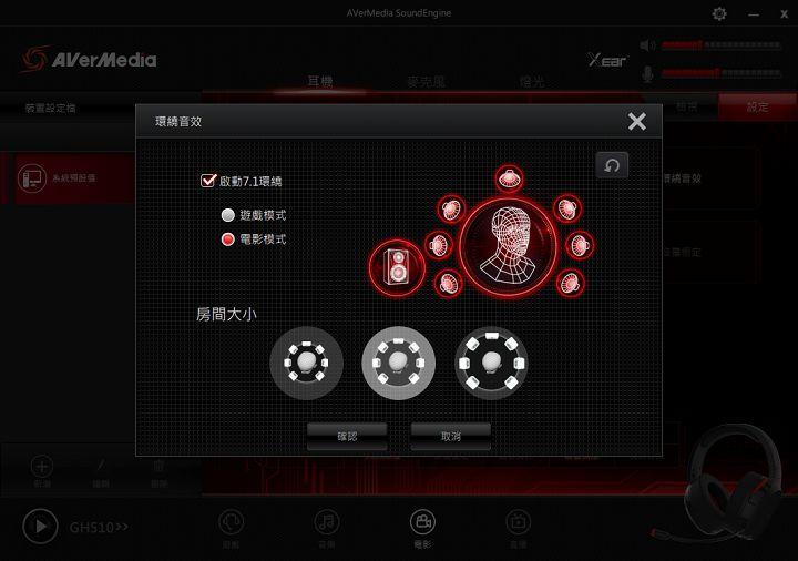 虛擬 7.1 環繞聲道可以切換為遊戲模式與電影模式,也可決定房間的大小營造不同的音場感受。