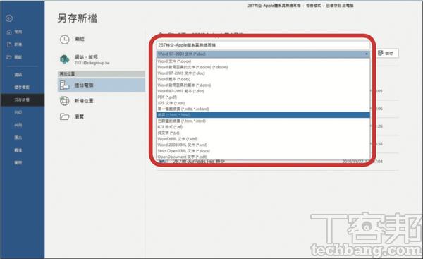2.接著,在下拉式選單選擇「網頁(*.htm,*.html)」。