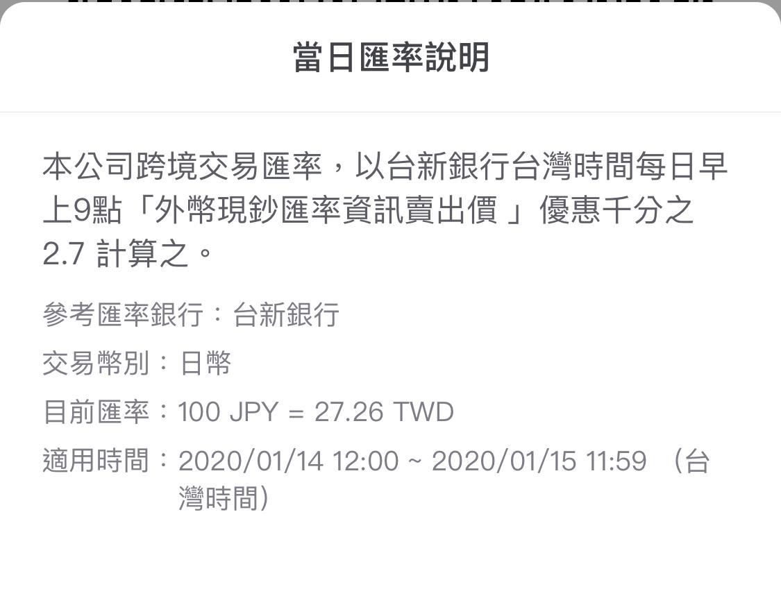 街口支付拚了?搶先開通海外支付,日本結帳��回饋 20% 還免手續費