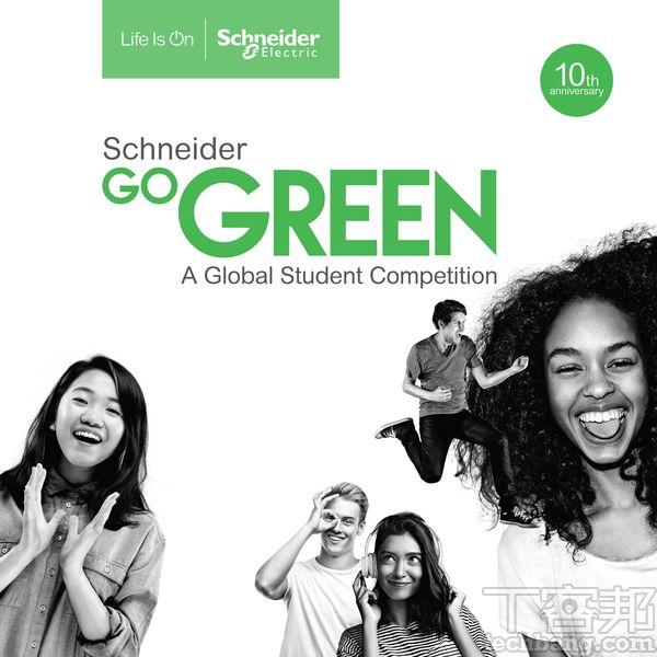 施耐德電機「Schneider Go Green 2020」�生競賽開始報名