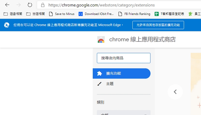 Edge瀏覽器Chromium核心�式版實裝實測:搜尋引擎怎麼修改為Google、如何安裝Chrome擴充?