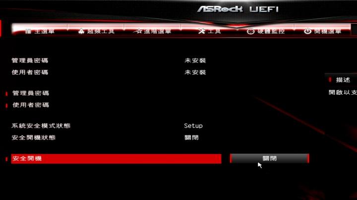 在BIOS/UEFI�定介面將安全啟動(Safe Boot)�為關閉。各廠牌電腦、主機板的�定畫面可能有所差異。
