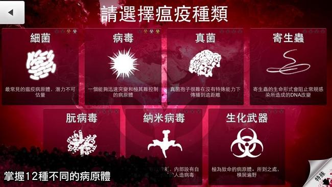 《瘟疫公司》發行8年再登收費榜首,「反人類」遊戲裡的啟示錄