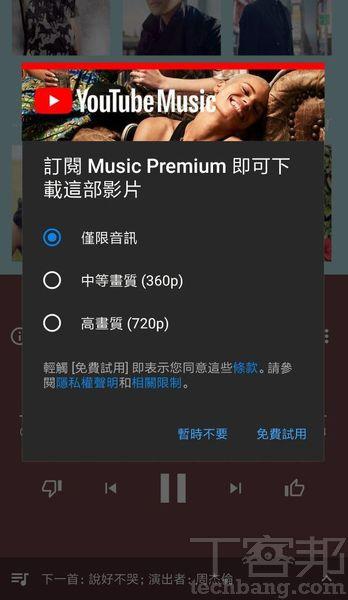 當要�取Premium會員的獨家功能時,YouTube Music App就會要求消費者付費訂閱。