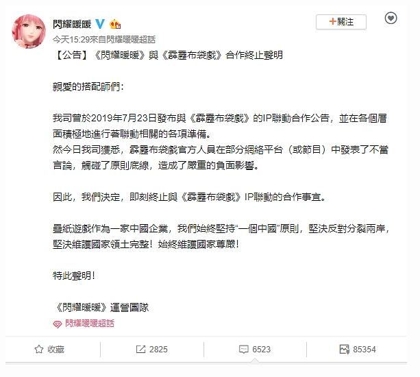 霹靂布袋戲被獵巫指台獨,這些中國遊戲宣布與霹靂停止合作