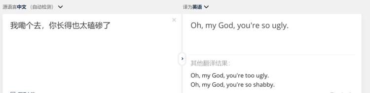 超強翻譯軟體DeepL,連方言和文言文都能準確翻譯