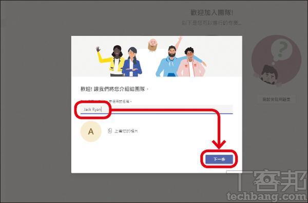 6.受邀請者登入後,輸入名稱按「下一步」即可加入,成為團隊中的成員或來賓。
