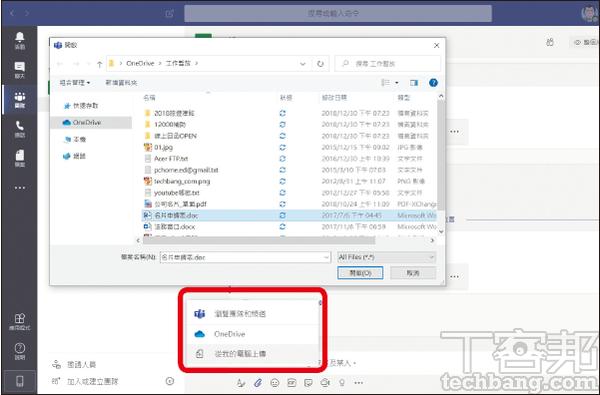 2.除了從自己的電腦與 OneDrive 空間上傳外,也可以從以前團隊與頻道上傳過的檔案去搜尋。