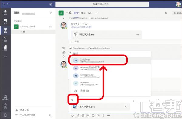 3.上傳完成後,可用「@」來 Tag 成員或頻道,讓他們獲得即時通知,按下箭頭圖示即可發送。