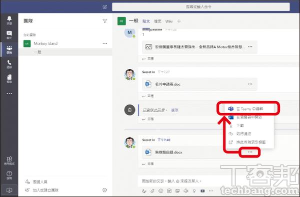 7.針對成員所分享的檔案,按下「…」除了可以選擇「下載」,亦可直接「在Teams中編輯」。