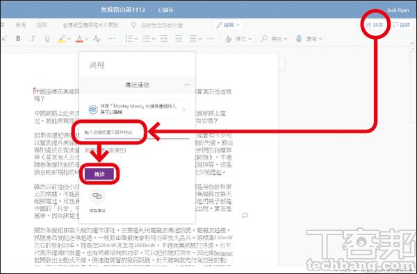 11.接著會開啟線上版 Office 365讓使用者繼續工作,此外還可透過「共用」按鈕將文件分享給團隊成員之外的人。