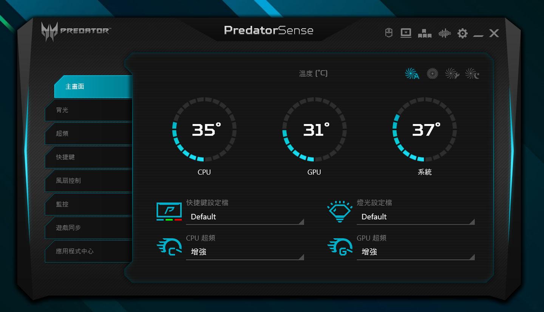 PredatorSense 的主畫面可看到 CPU、GPU 與系統的資源使用狀況與溫度,這裡也能看看常見功能的開關與風扇運行模式。