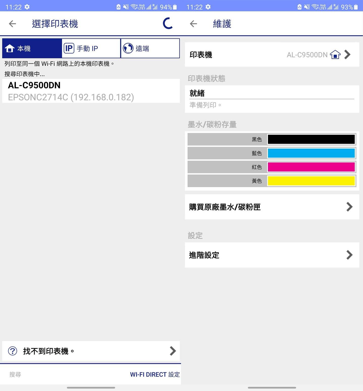 AL-C9500DN 在完成區域網路連線後,若所處環境有同步整合無線連網,那在同一區網內已連結的行動裝置也能透過 Epson iPrint APP 找到設備並完成連結,即可直接在手機端查看 AL-C9500DN 的狀態並享受行動列印的便利性。