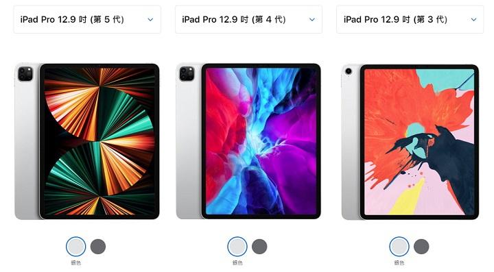 單純由外型上來看,2018 年開始的三代 iPad Pro 12.9 吋,在尺寸上幾乎沒有差異,同樣推出太空灰及銀色,但 iPad Pro 12.9 吋(第四代)變成雙鏡頭加 LiDAR 光學雷達掃瞄系統,這也延用到最新的 iPad Pro 12.9 吋(第五代)。