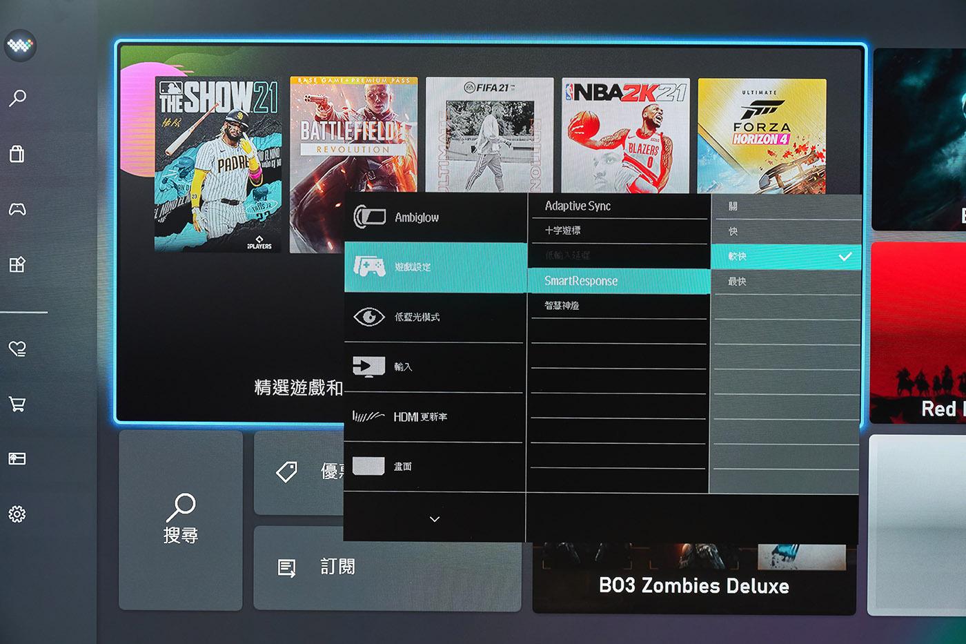 其中SmartResponse 可另行設置關/快/較快/最快,以提升遊戲中螢幕反應速度,讓移動畫面清晰度提升。