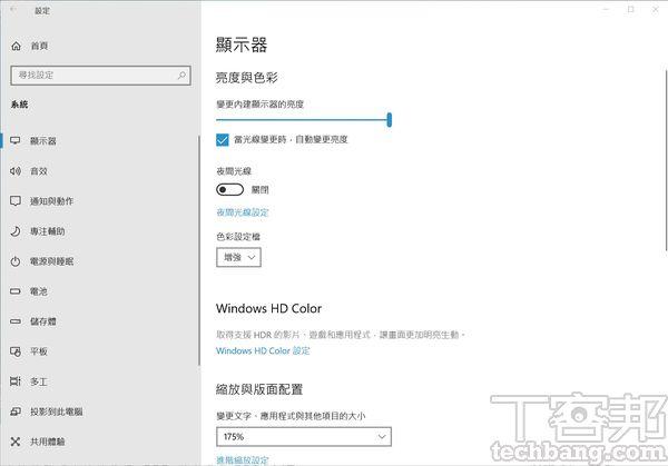 Windows 10相比之下 Windows 10的�定 App,由於整體沒有明顯的區塊與分隔,有些選項會很容易�到忽略,導致使用者常常在同一頁捲動找半天。