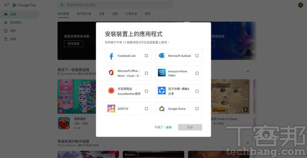 在 Chromebook 初次開啟 Google Play 時,可選擇安裝已同步在雲端的應用程式至 Chromebook 上。