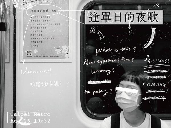 justfont�式發表「�陽明體」,公視旗艦劇《茶金》搶先試用