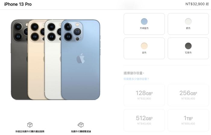 iPhone 13 Pro儲�空間終於直上1TB,但價格也突破台幣5萬元