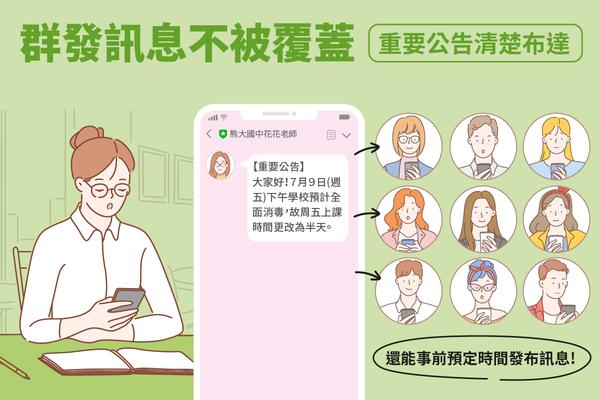 LINE官方帳號釋出教育方案應援遠距親師溝通