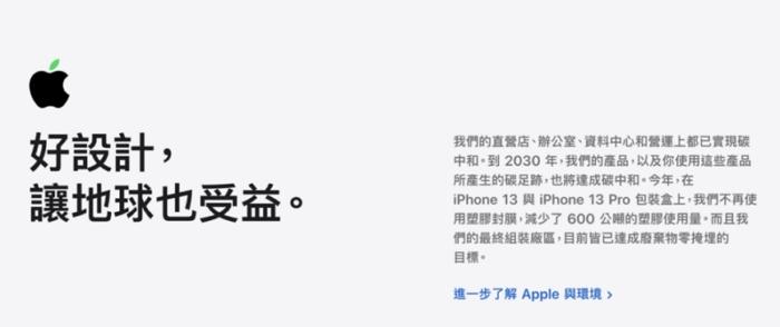 iPhone 13包裝盒連塑膠封膜都省了?蘋果經銷商秀出「開箱」照驗�