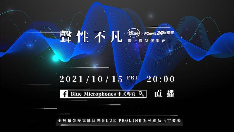 Il lancio del prodotto della serie Blue Proline e il mini concerto online si terranno il 15 ottobre.