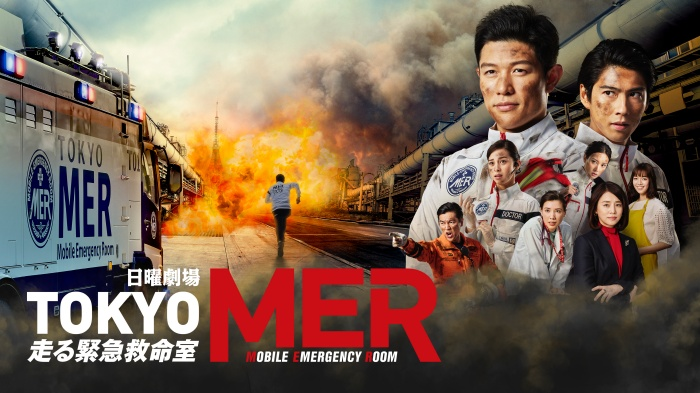 《Tokyo MER行動急診室》(Tokyo MER)是與日本 TBS 電視台特別合作的醫療劇,由獲獎演員鈴木亮平和賀來賢人主演。