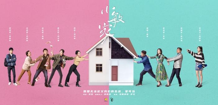 《小敏家》由影后周迅及黃磊共同領銜主演,並由熱門劇《三十而已》的劇組製作,講述了在人生不同階段面臨離婚及再婚時的掙扎與挑戰。