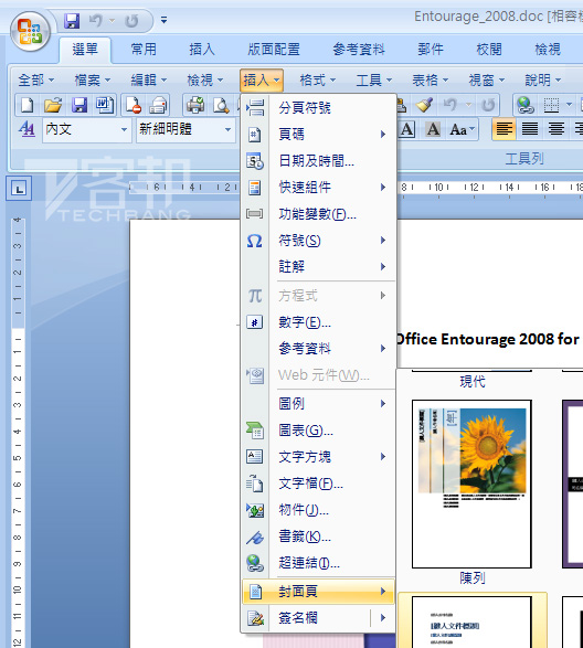 office2007 試用 版
